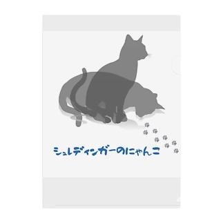 しゅれでぃんがーのニャンコ Clear File Folder