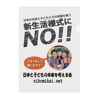 新生活様式にNO!! Clear File Folder