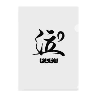 創作漢字〜ぴえんシリーズ〜 Clear File Folder