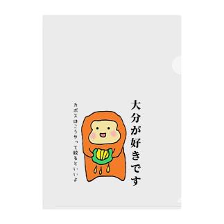 大分の猿(カボス) Clear File Folder