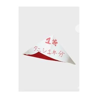 1等はタニシ1年分です!ご当選おめでとうございます! Clear File Folder