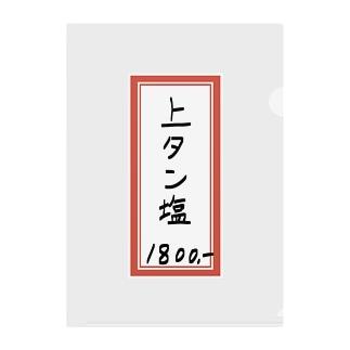 焼肉♪メニュー♪上タン塩♪2106 Clear File Folder