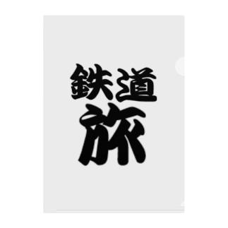 鉄道 電車 旅 旅行 グッズ 雑貨 Clear File Folder