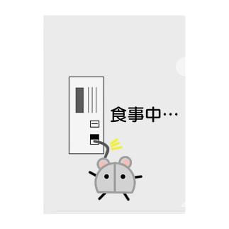 マウスくん。食事中の巻 Clear File Folder