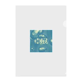 卓展2021 Clear File Folder