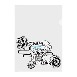 見夜面【MIYAMO】 Clear File Folder