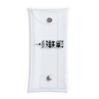 猫獄山コラボLOGO_黒【©まー様】 Clear Multipurpose Case
