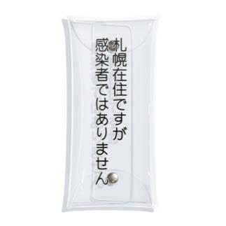 しる猫☆ミ雑貨店の札幌在住(Not感染者) Clear Multipurpose Case