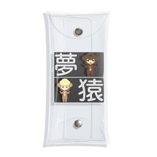 着ぐるみ夢猿さん(黒) Clear Multipurpose Case