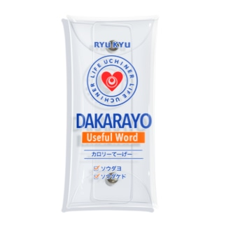DAKARAYO Clear Multipurpose Case