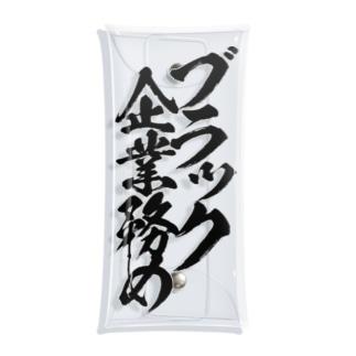 ブラック企業務め/黒文字 Clear Multipurpose Case