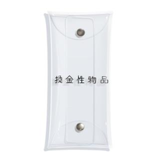 換金性物品 Clear Multipurpose Case