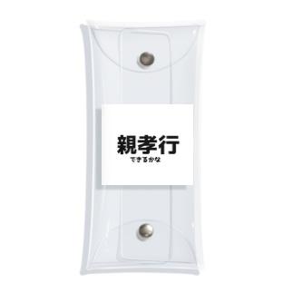 親孝行 Clear Multipurpose Case