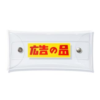 広告の品 Clear Multipurpose Case