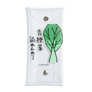 青梗菜マウント Clear Multipurpose Case