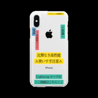 ときめきストアのペタペタスマホケース Clear smartphone cases