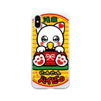 にゃんにゃんベイビー Clear smartphone cases