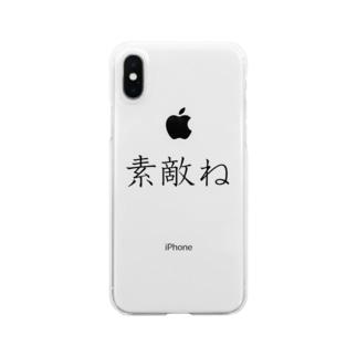 素敵ね Clear smartphone cases