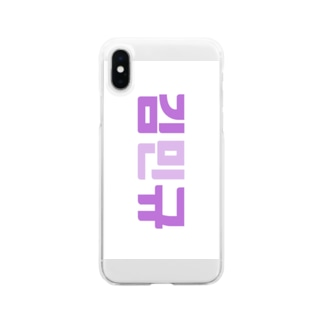 name phonecase PR Clear smartphone cases