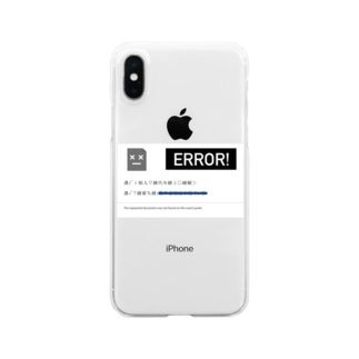 404 ERROR! Clear smartphone cases