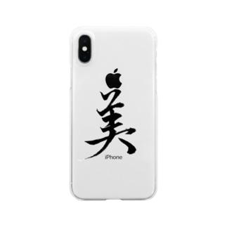 美しいiPhoneケース Clear smartphone cases
