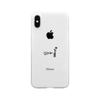 보라해  Clear smartphone cases