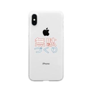無駄づくりロゴ Clear smartphone cases