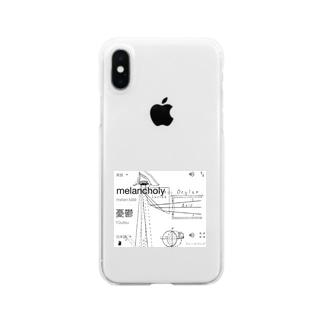 憂鬱 Clear smartphone cases