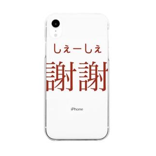 日本語 中国語シリーズ 謝謝 Clear smartphone cases