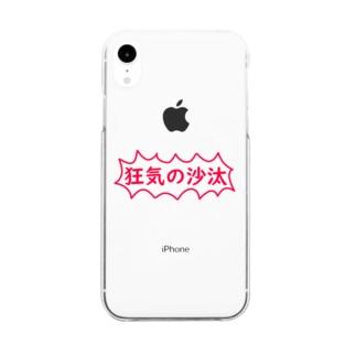 狂気の沙汰ハードversion Clear smartphone cases
