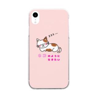 ネコのように生きたい Clear smartphone cases