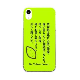 完熟前の檸檬スマホケース。 Clear smartphone cases