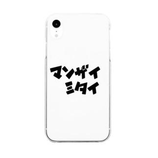 マンザイミタイ Clear smartphone cases