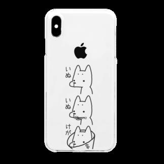 しばし柴いぬ屋のいぬ いぬ けが Clear smartphone cases