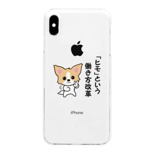 「ひも」という働き方改革 ひもチワワ♂グッズ Clear smartphone cases