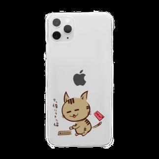 アート工房ほじゃひの金を借りてきた猫 Clear smartphone cases