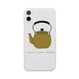 麦茶 一日中沸かしてる! Clear smartphone cases