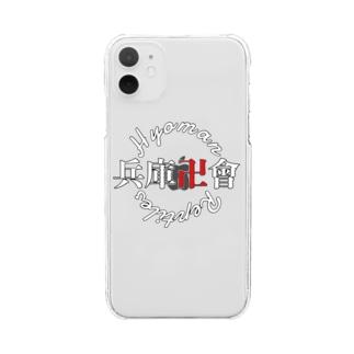兵卍 まいろちゃん専用 Clear smartphone cases