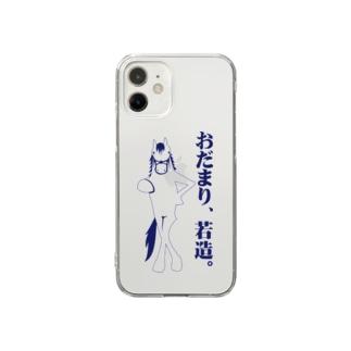 おだまり若造 Clear smartphone cases