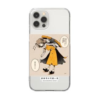 たまご寿司の可愛い所 Clear smartphone cases