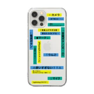 ぷらぷらテプラ (iPhone11以降用) Clear smartphone cases