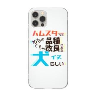 ハムスターってめちゃくちゃ品種改良された犬らしい Clear smartphone cases