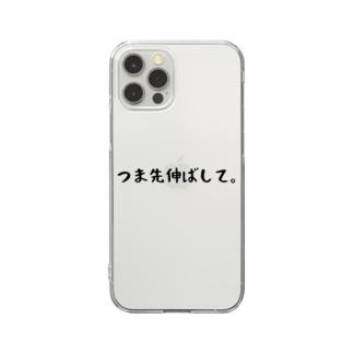 つま先伸ばして。 Clear smartphone cases