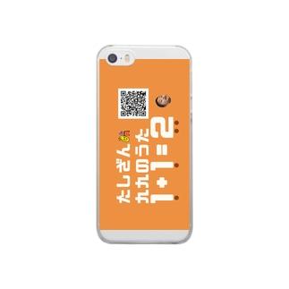 たしざん九九のうた Clear smartphone cases