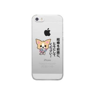 ひもチワワ♂グッズ公式ショップのひもチワワ♂。「結婚を前提に、ヒモにしてください!」 Clear smartphone cases