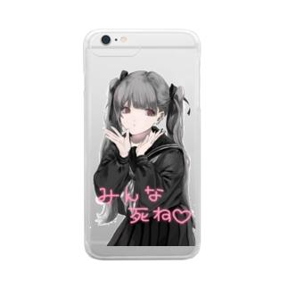 お葬式の帰り(クリア) Clear smartphone cases