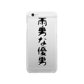 雨男な優男。 Clear smartphone cases