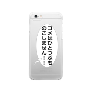 こめはひとつぶものこしません(たてがき) Clear smartphone cases