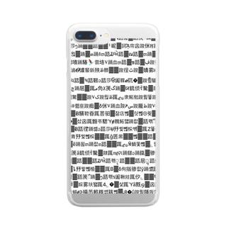 文字化け Clear smartphone cases