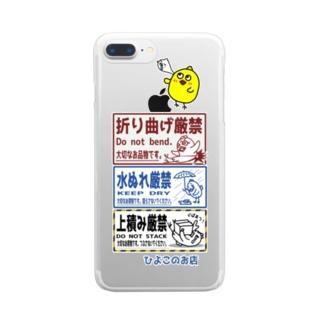 ひよこのお店備品1 Clear smartphone cases
